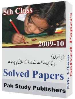 old paper 5th Class Board Exam