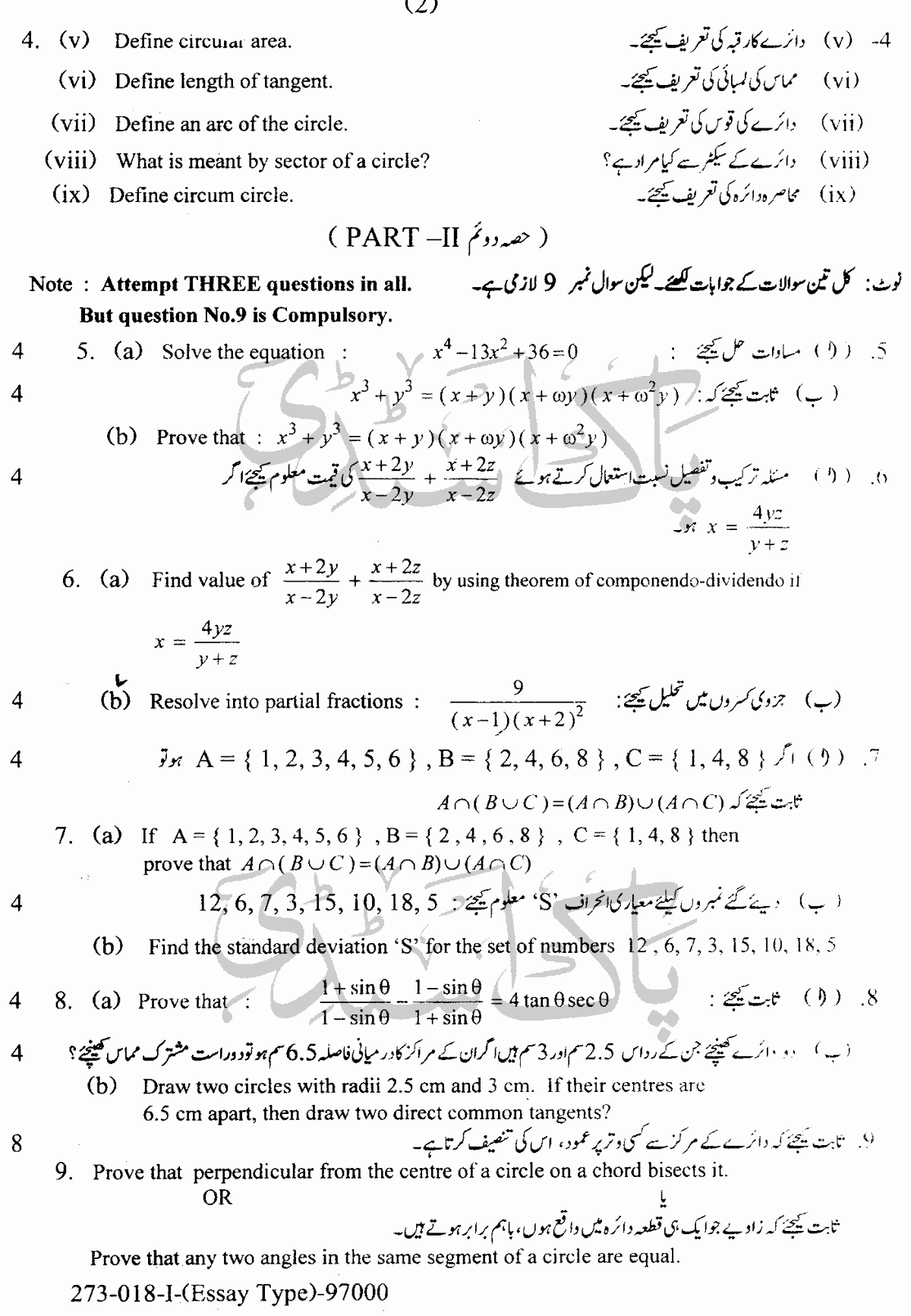 Bise Lahore Board 10th Class Math Past paper 2018 | Pakstudy